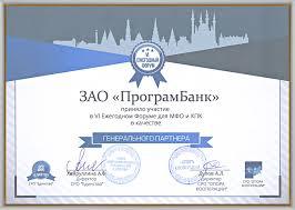 Дипломы и награды О компании ПрограмБанк Диплом vi Ежегодного Форума для МФО и КПК