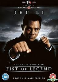Jet li fist of legend dvd