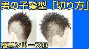 男の子髪型 切り方ヘアセット自宅でカット Youtube