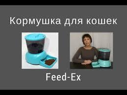 <b>Автоматическая кормушка</b> для кошек <b>Feed</b>-<b>Ex</b> - YouTube