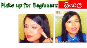 ස හල must have make up for beginners ස හල sri lanka