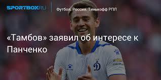 «Тамбов» заявил об интересе к Панченко