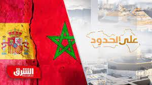 المغرب وإسبانيا .. مسارات الأزمة - على الحدود - YouTube