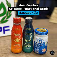 "CPF รุก Functional Drink ส่งเครื่องดื่มแก้ Pain Point ผู้บริโภค  ""ช่วยนอนหลับ - สร้างความสดชื่น - ลดภูมิแพ้"" -"
