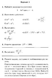 Контрольная работа по алгебре класс по теме Степень с  hello html m115d5ade gif