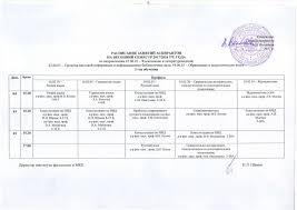 Расписание ИФиМКК Расписание занятий аспирантура 2 курс