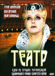 Image result for театр 1978