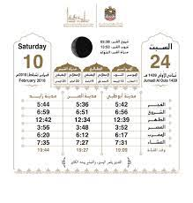 """مدينة العين sur Twitter : """"مواقيت الصلاة في إمارة أبوظبي ليوم السبت الموافق  ١٠/٢/٢٠١٨ 🕌 ٢٤/ جمادي الأولى / ١٤٣٩ هـ .… """""""