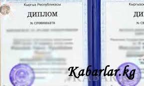 Бизнесмены иностранцы по поддельным документам получали в  Бизнесмены иностранцы по поддельным документам получали в Кыргызстане дипломы о высшем медицинском образовании