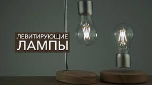 Левитирующие лампы FireFlow и FireFly - YouTube