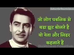 raj kapoor best old dialogue mera