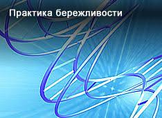 Реферат Практика бережливости для улучшений продукции и  Реферат 41 Практика бережливости для улучшений продукции и производственных процессов вовлечение и передача знаний