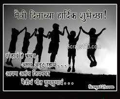 Www Scraps 123 Com Happy Friendship Day