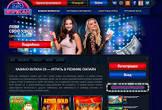 Бесплатное казино Вулкан 24
