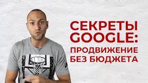 Продвижение сайта в Google Поиске без бюджета - YouTube