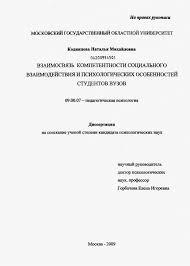 Аспирантура рф титульный лист диссертации Педагогическая  титульный лист диссертации