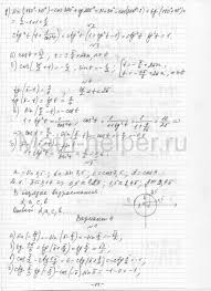 Решебник к сборнику контрольных работ по алгебре для класса  glizburg 10 0ch0011 601x825