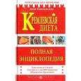 Кремлевская диета полная энциклопедия анна вишневская torrent