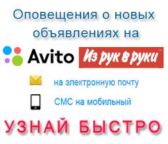 Доска объявлений avitaa ru в Кемерове покупают и продают не  o avito ru Кемерово