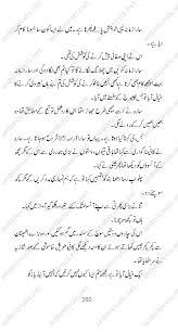 urdu adab aisa kabi nahi hota a very humorous urdu story a page from the story