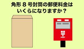 郵便 切手 代