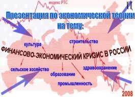 Финансово экономический кризис в России Презентация