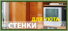 <b>ПЕРВЫЙ МЕБЕЛЬНЫЙ</b> Интернет-Супермаркет Мебели в ...