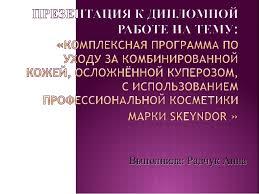 дипломная работа А Радчук косметика skeyndor Выполнила Радчук Анна