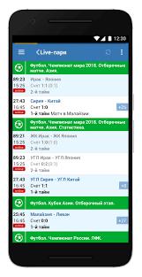 Официальный сайт бетсити скачать приложение мобильное