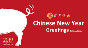 Today, fu xing is generally shown as a court official. Chinese New Year Master The Most Famous Greetings In Mandarin