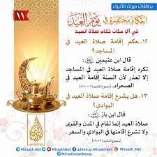 بطاقة حكم إقامة صلاة العيد في المساجد