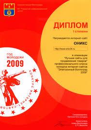 Участие в конкурсах сайтов Диплом i степени Оникс