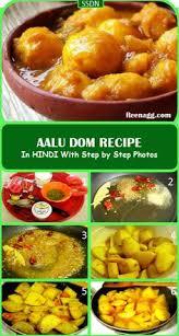 ब ग ल दम आल बन न क व ध bengali aloo dum recipe in hindi