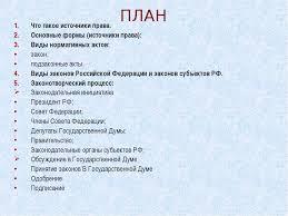 Источники права трактовка в правоведении слайда 2 ПЛАН Что такое источники права Основные формы источники права Виды нормат
