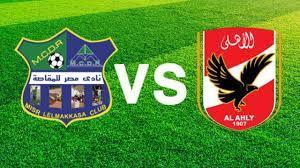 موعد مباراة الأهلي ضد مصر المقاصة في الدوري المصري والقنوات الناقلة | وطن  يغرد خارج السرب