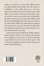 hind swaraj gujarati mahatma gandhi author s mahatma gandhi