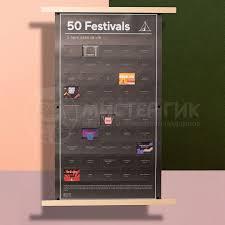 Плакат <b>50 фестивалей</b>, которые нужно посетить в жизни (<b>DOIY</b> ...