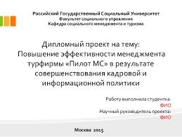 дипломная презентация по туризму Дипломный проект на тему Повышение эффективности менеджмента турфирмы Пилот МС в результате совершенствования