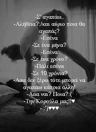 Greek Quotes About Love Extraordinary Greek Quotes Love Images On Favim Page 48