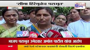 Nashik Bjp Mla Working Against Party Seema Hire Video Clip Goes Viral