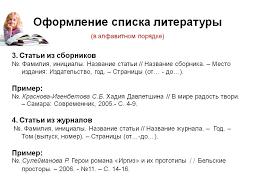 ПРАВИЛА ОФОРМЛЕНИЯ ССЫЛОК И СНОСОК в тексте курсовой реферате  Как пишутся ссылки на литературу