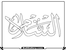 Muslim Coloring Pages Coloring Pages