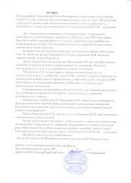 Диссертационный совет при ВИУА им Прянишникова ЦИНАО ВНИИ  Отзыв Воробьевой Р П