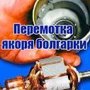 Перемотка якоря болгарки видео