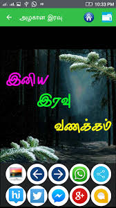 tamil good morning good night images free of android version m 1mobile