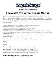 chevrolet traverse repair manual 2009 2011 repairsurge com chevrolet traverse repair manual the convenient online chevrolet traverse repair manual