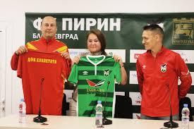 FC Pirin Blagoevgrad – Official website » Пирин официализира съвместната  работа с Хлапетата