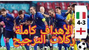 ملخص مباراة إيطاليا و إنجلترا 1-1|مع ركلات الترجيح 4-3|نهائي كأس أوروبا  اليورو 2021🔥وجنون حفيظ دراجي - YouTube