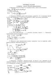 Контрольная работа по теме Молекулярная физика класс ТИПОВЫЕ ЗАДАЧИ по физике раздел Молекулярная физика