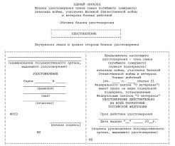 Постановление Правительства Российской Федерации от июня г  Единый образец бланка